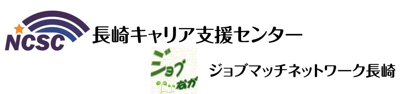 長崎キャリア支援センター / ジョブマッチネットワーク長崎