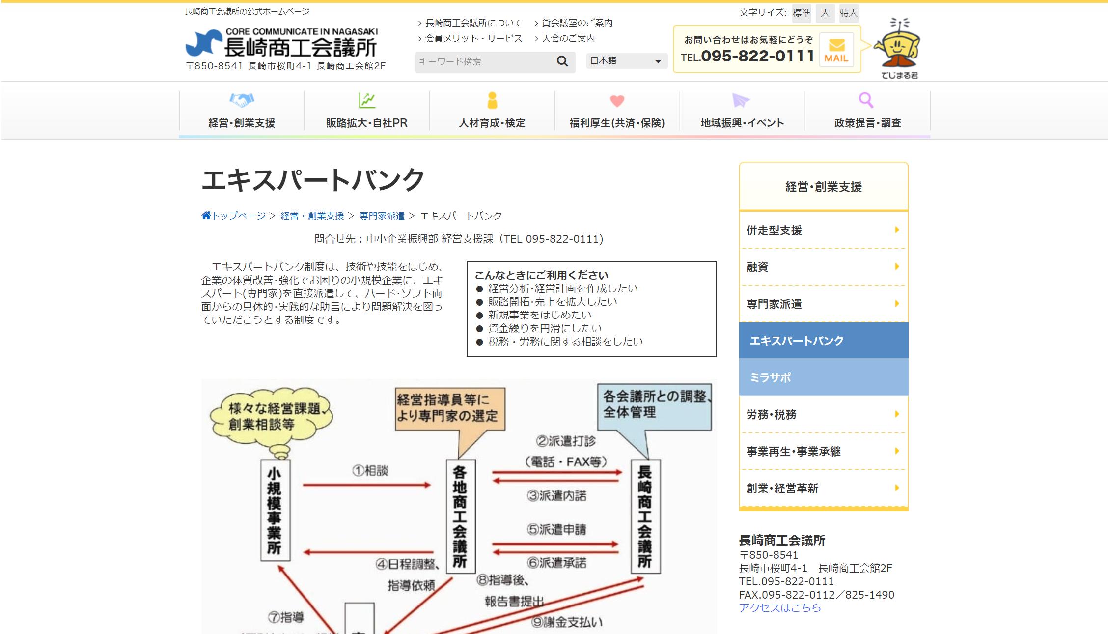 長崎エキスパートバンク専門家登録者